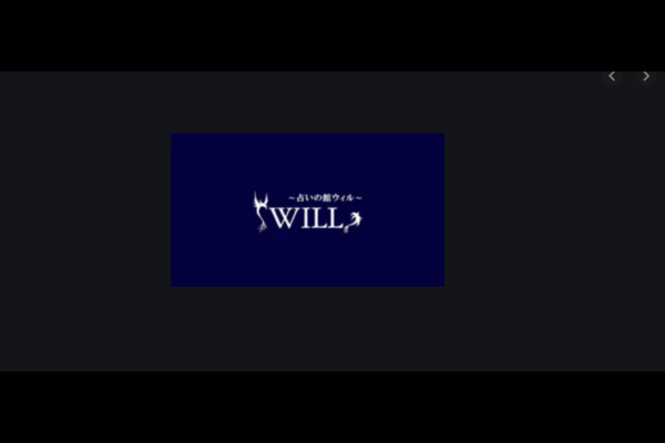 僕が一番信頼してる電話占いサイト「電話占いウィル」
